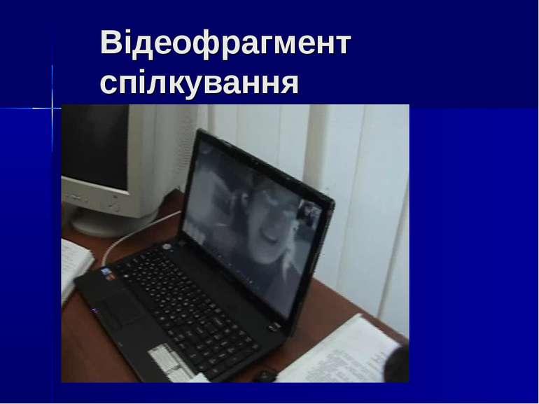 Відеофрагмент спілкування