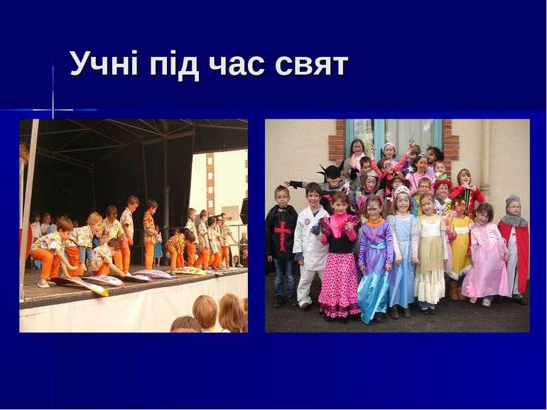 Учні під час свят