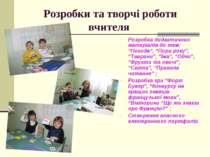 """Розробки та творчі роботи вчителя Розробка дидактичних матеріалів до тем: """"По..."""