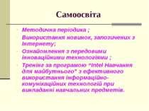 Самоосвіта Методична періодика ; Використання новинок, запозичених з Інтернет...