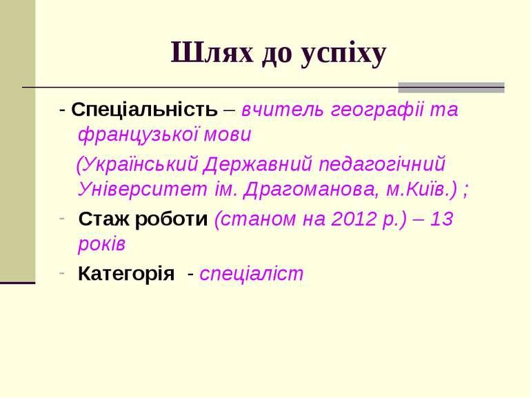 Шлях до успіху - Спеціальність – вчитель географii та французької мови (Украї...