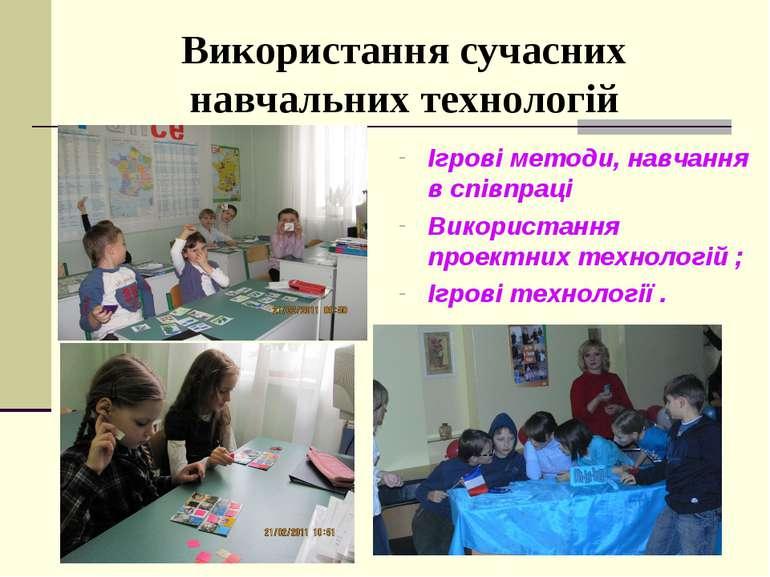 Використання сучасних навчальних технологій Ігрові методи, навчання в співпра...