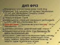 """Табанова С.І. ДИП ФРІЗ Міжнародна непатентована назва: Comb drug Виробник: """"S..."""