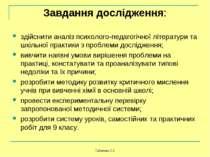 Завдання дослідження: здійснити аналіз психолого-педагогічної літератури та ш...