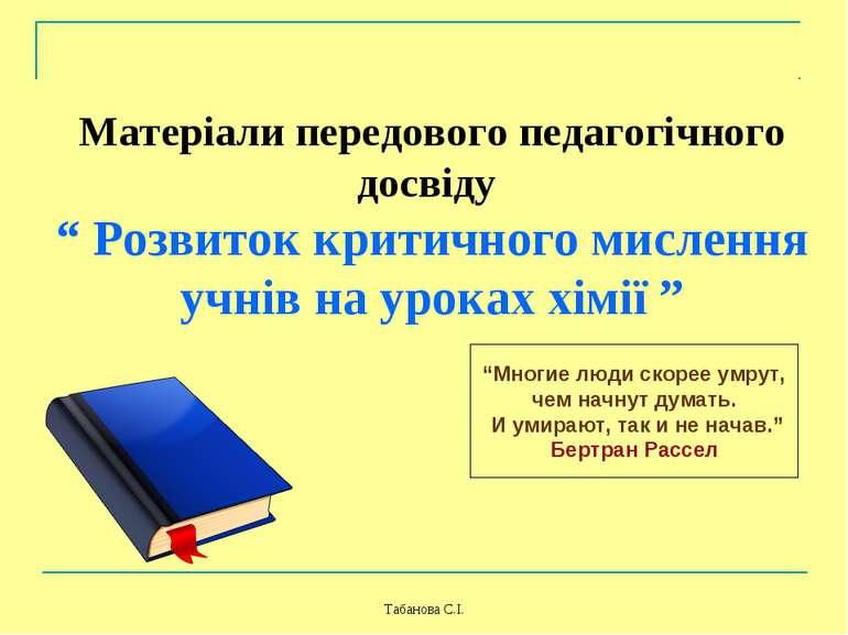 """Табанова С.І. Матеріали передового педагогічного досвіду """" Розвиток критичног..."""
