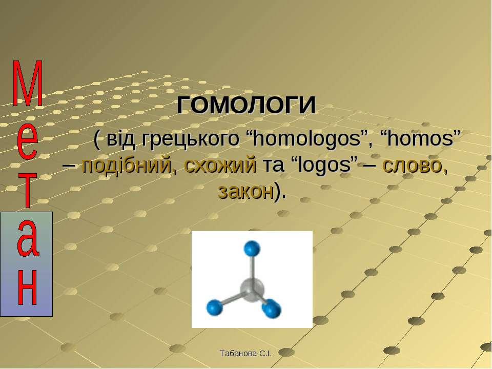 """Табанова С.І. ГОМОЛОГИ      ( від грецького """"homologos"""", """"homos"""" – подіб..."""