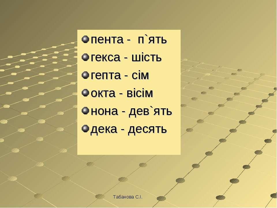 Табанова С.І. пента - п`ять гекса - шість гепта - сім окта - вісім нона - дев...