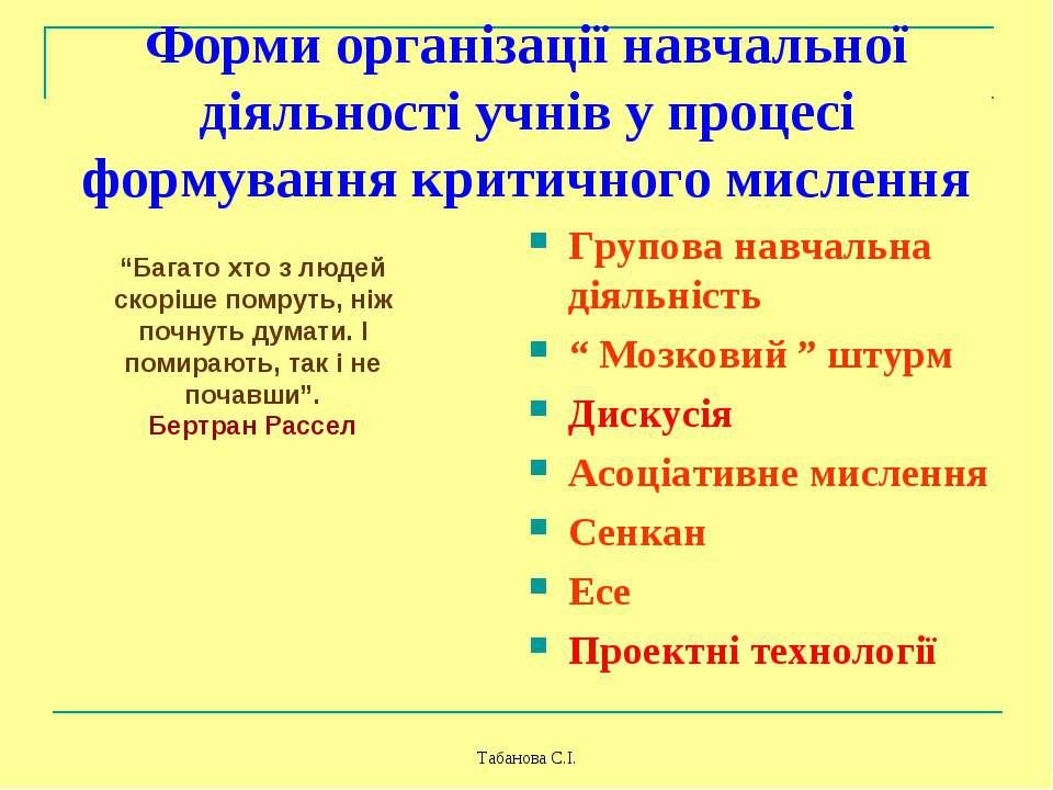 Табанова С.І. Форми організації навчальної діяльності учнів у процесі формува...
