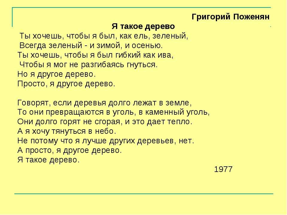 Григорий Поженян Я такое дерево Ты хочешь, чтобы я был, как ель, зеленый, Все...