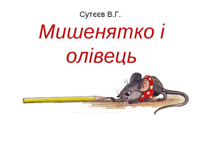 Мишенятко і олівець Сутєєв В.Г.