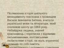 Післявоєнна історія шкільного менеджменту пов'язана з прізвищем Василя Іванов...