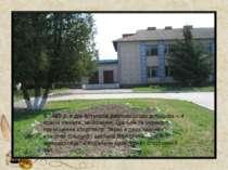 В 1989 р. в дію вступила двоповерхова добудова – 4 класні кімнати, майстерня,...