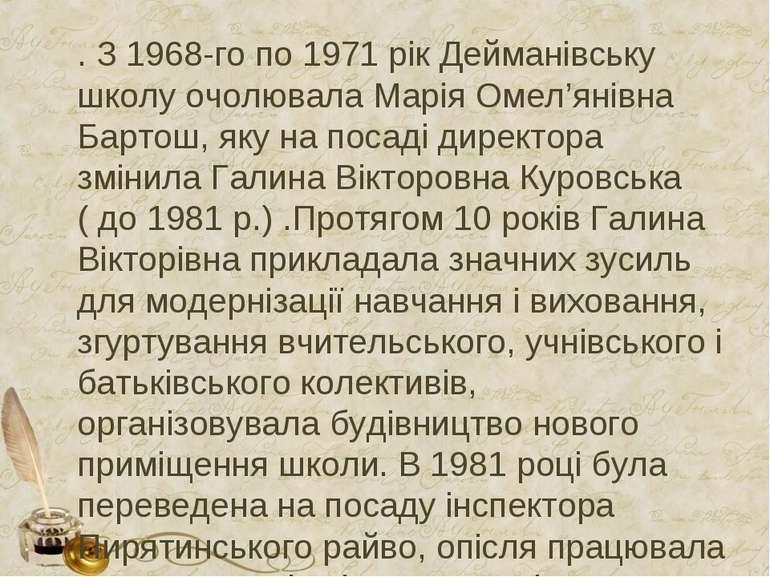 . З 1968-го по 1971 рік Дейманівську школу очолювала Марія Омел'янівна Бартош...