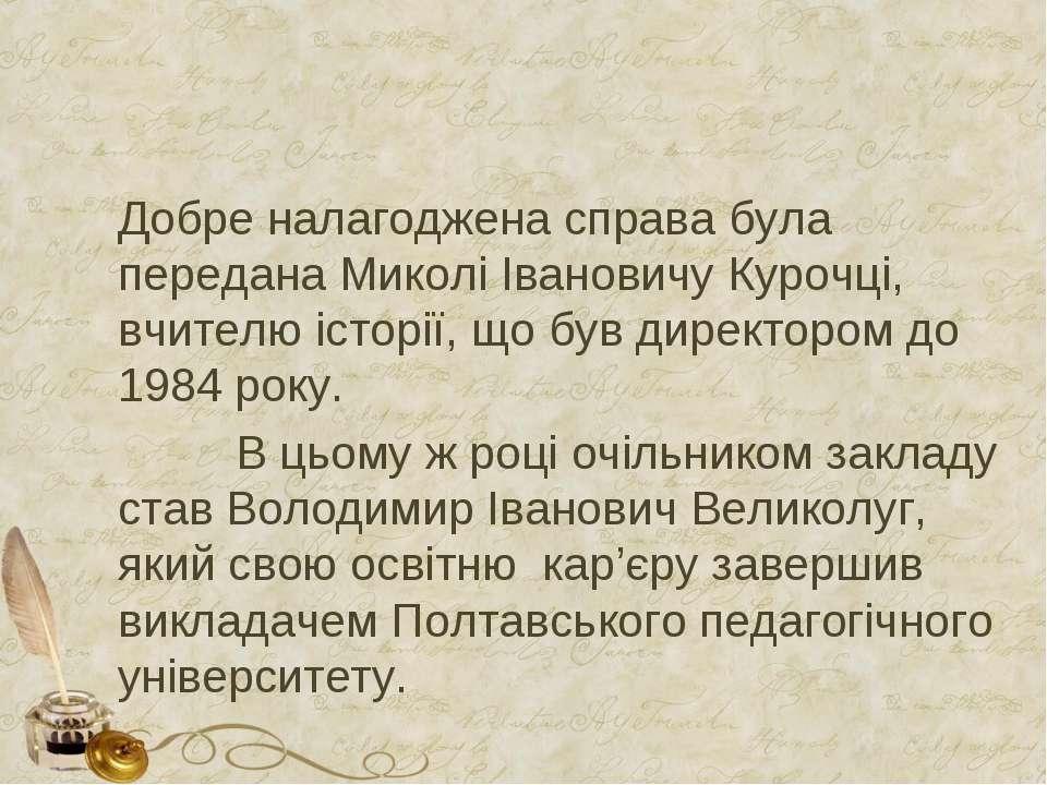 Добре налагоджена справа була передана Миколі Івановичу Курочці, вчителю істо...