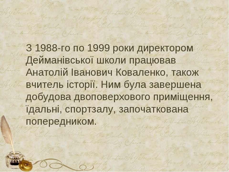 З 1988-го по 1999 роки директором Дейманівської школи працював Анатолій Івано...