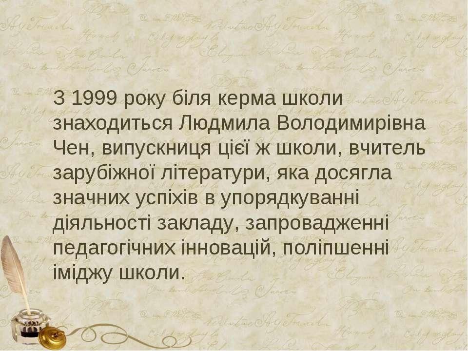З 1999 року біля керма школи знаходиться Людмила Володимирівна Чен, випускниц...