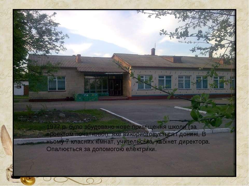 1977 р. було збудовано нове приміщення школи (за проектом початкової), яке ви...