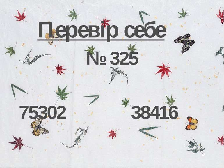 Перевір себе № 325 75302 38416
