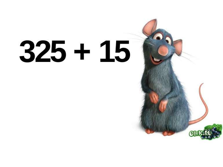325 + 15