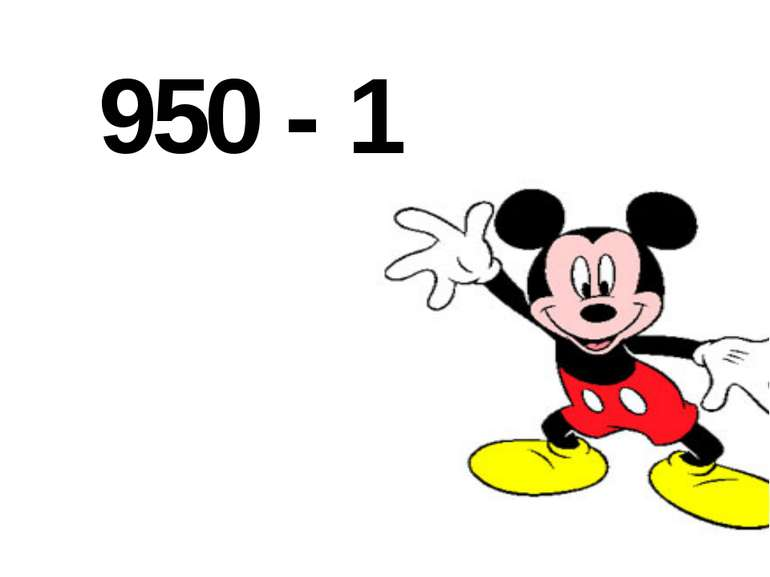 950 - 1