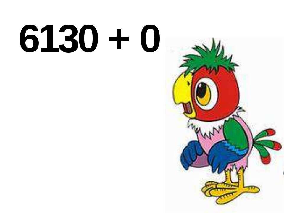 6130 + 0