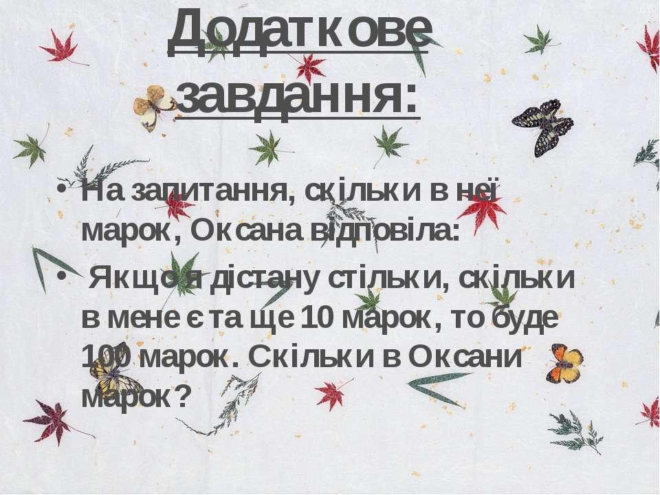 Додаткове завдання: На запитання, скільки в неї марок, Оксана відповіла: Якщо...