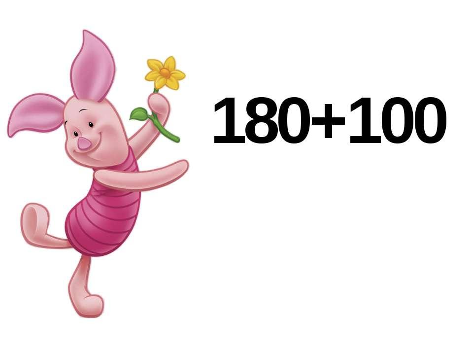 180+100