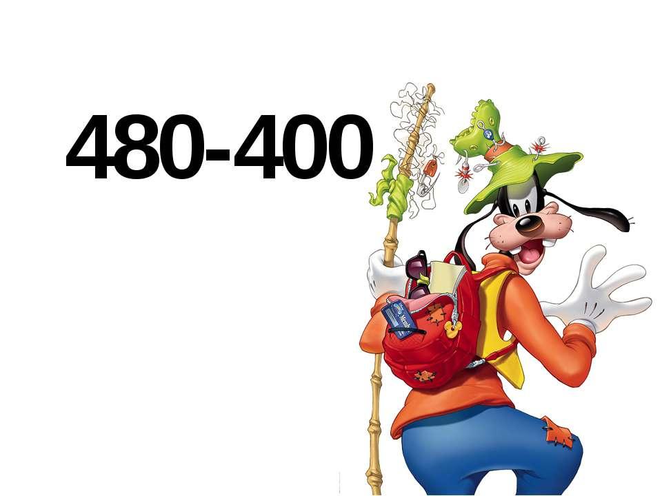 480-400