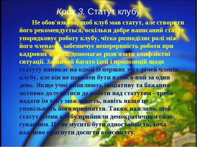 Крок 3. Статут клубу Не обов'язково, щоб клуб мав статут, але створити його р...
