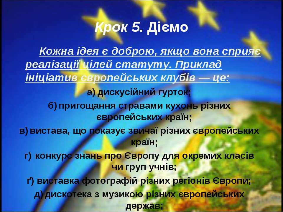 Крок 5. Діємо Кожна ідея є доброю, якщо вона сприяє реалізації цілей статуту....
