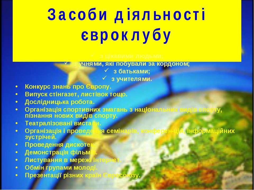Засоби діяльності євроклубу Організація зустрічей: з цікавими людьми; з учням...