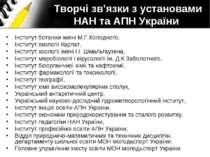 Творчі зв'язки з установами НАН та АПН України Інститут ботаніки імені М.Г.Хо...