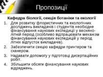 Пропозиції Кафедра біології, секція ботаніки та екології Для розвитку флорист...