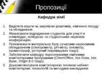 Пропозиції Кафедра хімії Виділяти кошти на закупівлю реактивів, хімічного пос...