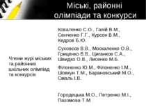 Міські, районні олімпіади та конкурси Члени журі міських та районних шкільних...