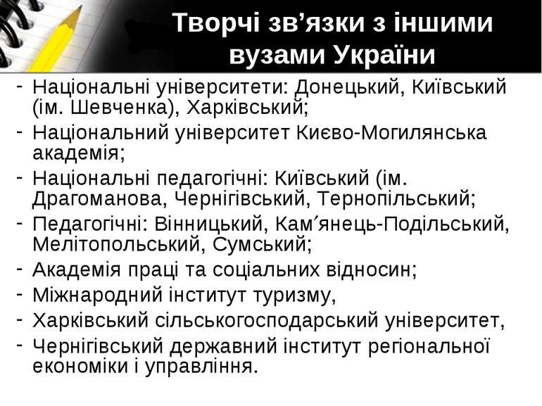 Творчі зв'язки з іншими вузами України Національні університети: Донецький, К...