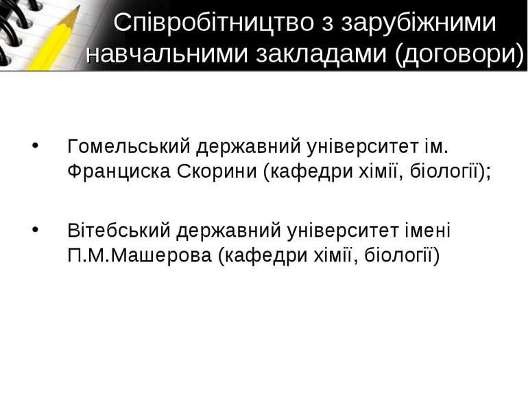 Співробітництво з зарубіжними навчальними закладами (договори) Гомельський де...