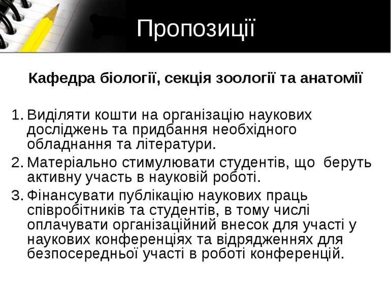 Пропозиції Кафедра біології, секція зоології та анатомії Виділяти кошти на ор...