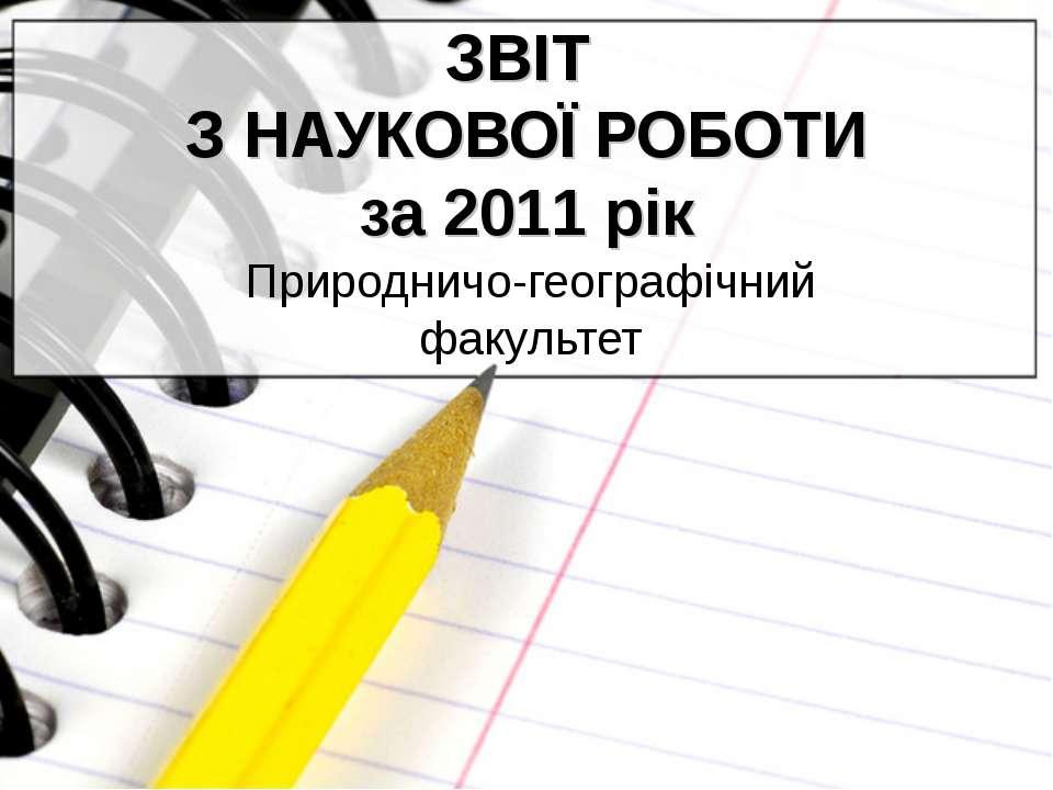 ЗВІТ З НАУКОВОЇ РОБОТИ за 2011 рік Природничо-географічний факультет