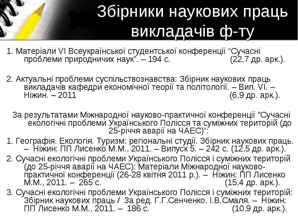 Збірники наукових праць викладачів ф-ту 1. Матеріали VI Всеукраїнської студен...