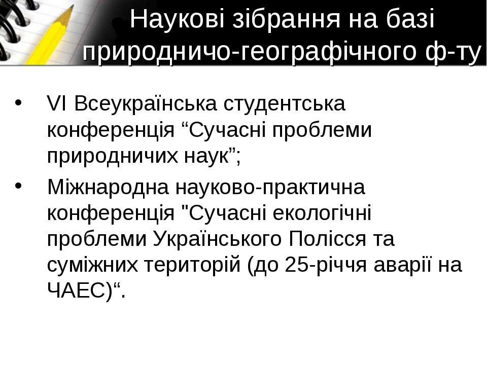 Наукові зібрання на базі природничо-географічного ф-ту VI Всеукраїнська студе...