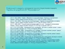 Національні стандарти, затверджені наказом Держспоживстандарту України, які р...