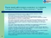 Норми праці нафтогазового комплексу та стандарти, затверджені Наказами Мінпал...