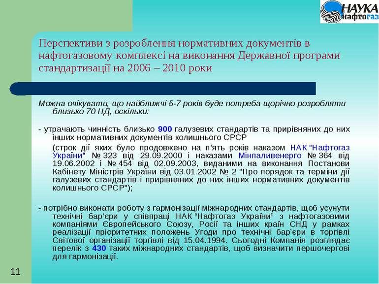 Перспективи з розроблення нормативних документів в нафтогазовому комплексі на...