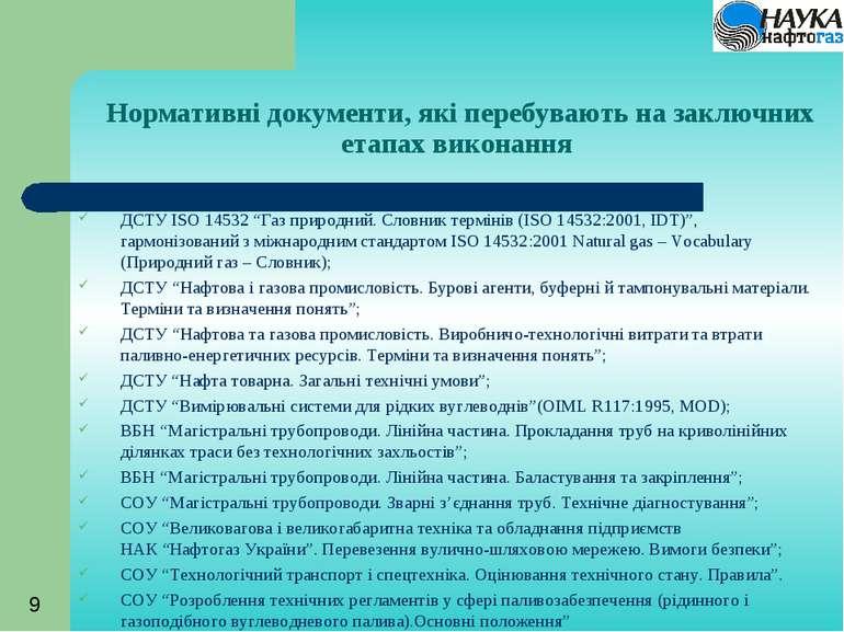 Нормативні документи, які перебувають на заключних етапах виконання ДСТУ ISO ...