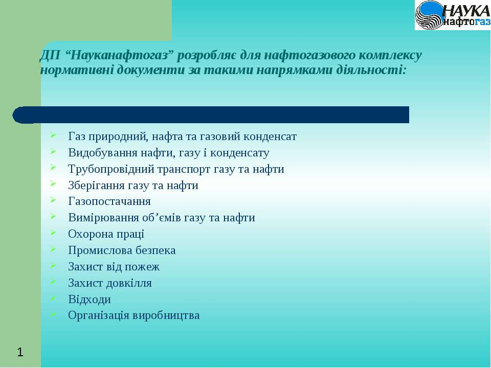 """ДП """"Науканафтогаз"""" розробляє для нафтогазового комплексу нормативні документи..."""