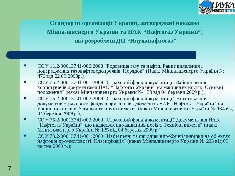 Стандарти організації України, затверджені наказом Мінпаливенерго України та ...
