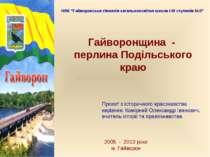 """Гайворонщина - перлина Подільського краю 2005 - 2010 роки м. Гайворон НВК """"Га..."""