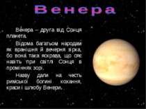 Венера – друга від Сонця планета. Відома багатьом народам як вранішня й вечер...