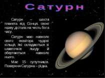 Сатурн – шоста планета від Сонця, свою назву дістала на честь бога часу. Сату...